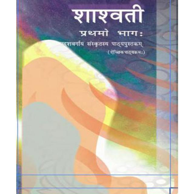 Shaswati (Class 11)