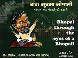 Raag Surma Bhopali