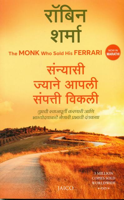 The Monk Who Sold His Ferrari (Marathi)