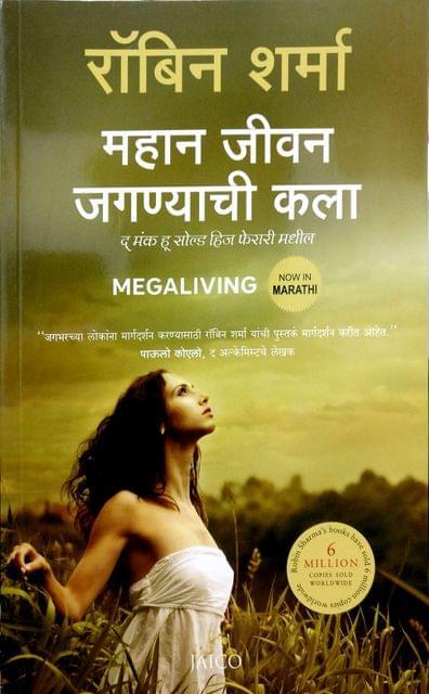 Megaliving (Marathi)