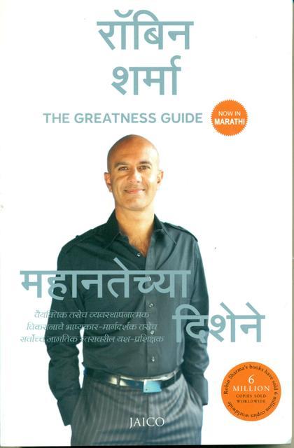 Greatness Guide (Marathi)