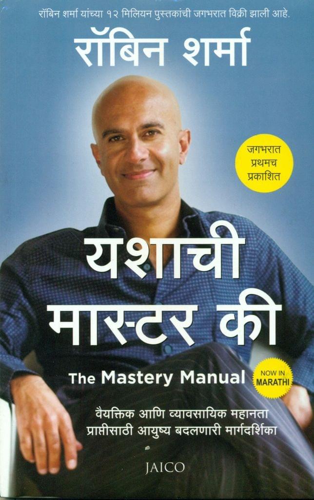 The Mastery Manual (Marathi)