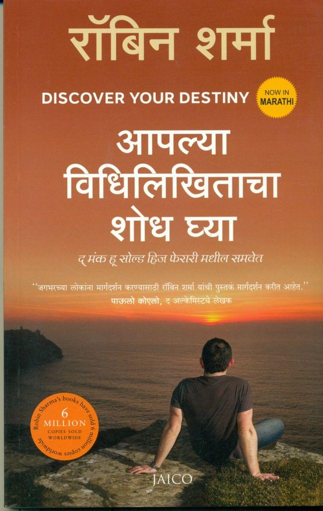 Discover Your Destiny (Marathi)