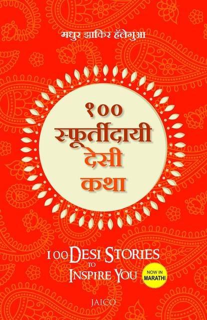 100 Desi Stories To Inspire You (Marathi)