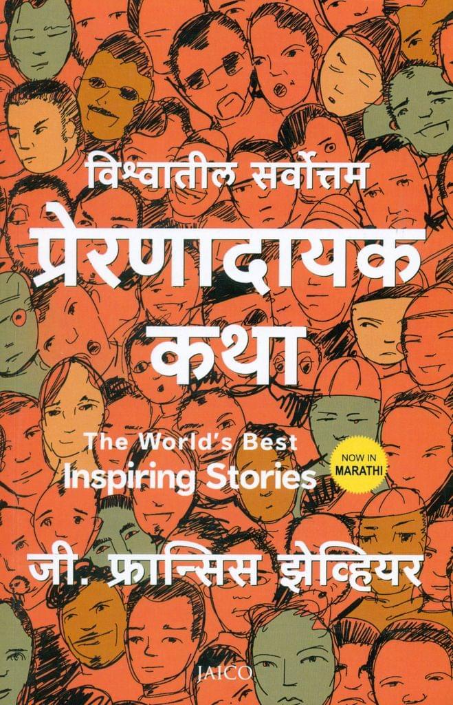 The World's Best Inspiring Stories (Marathi)