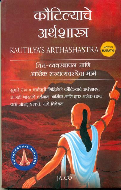 Kutilyas Arthashastra (Marathi)