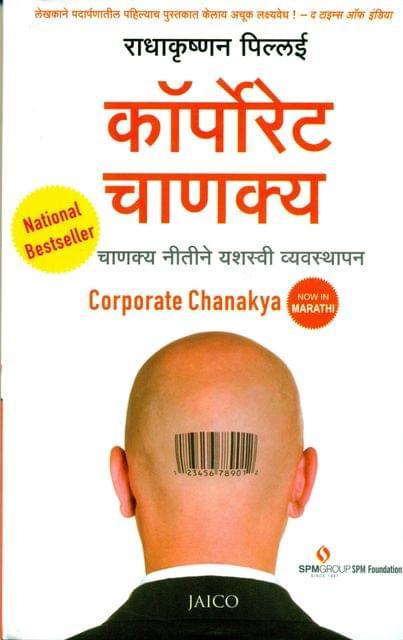 Corporate Chanakya (Marathi)