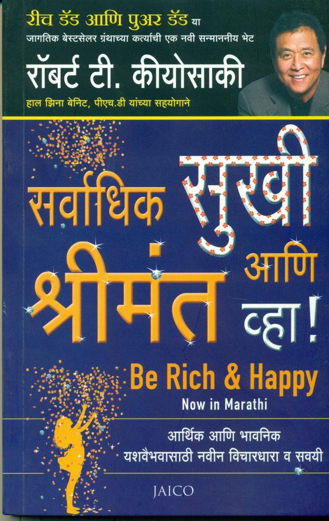 Be Rich and Happy (Marathi)