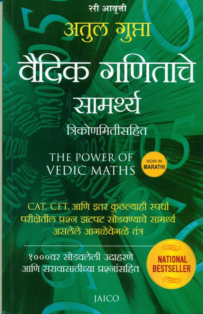 The Power of Vedic Maths (Marathi)
