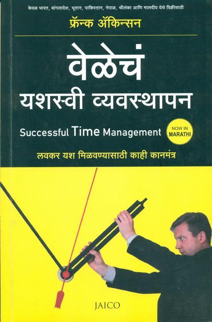 Successful Time Management (Marathi)