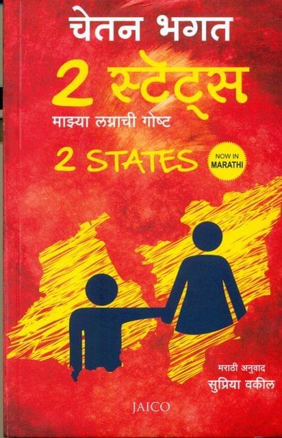 2 States (Marathi)