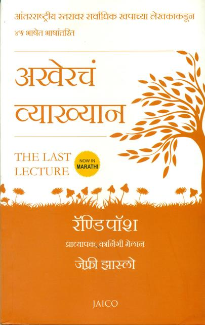 The Last Lecture (Marathi)