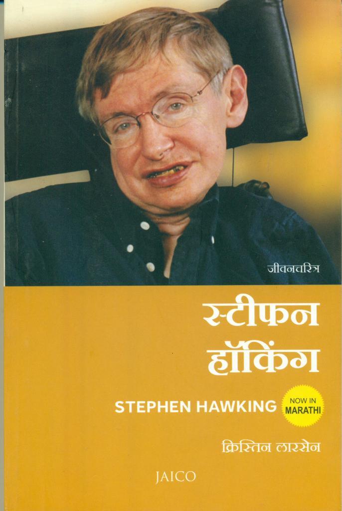Stephen Hawking (Marathi)