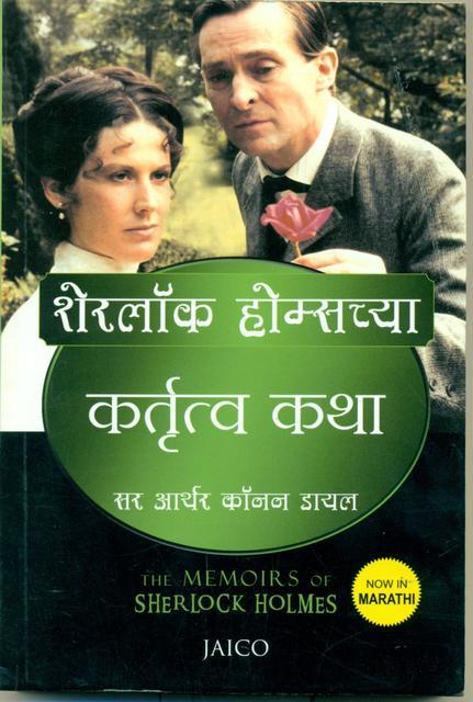 The Memoirs of Sherlock Holmes (Marathi)