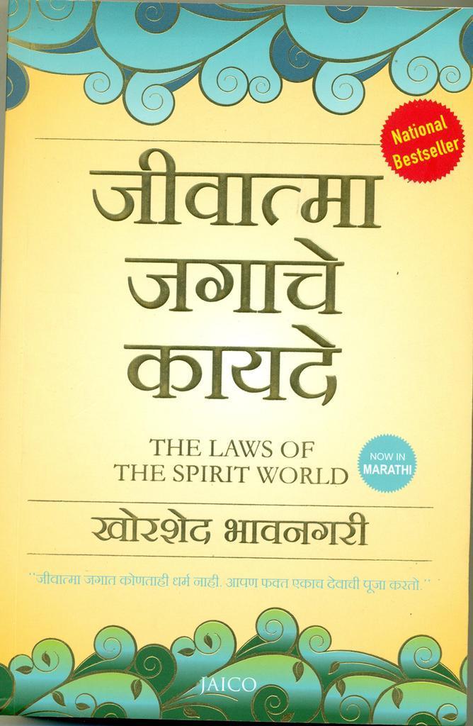 The Laws of the Spirit World (Marathi)