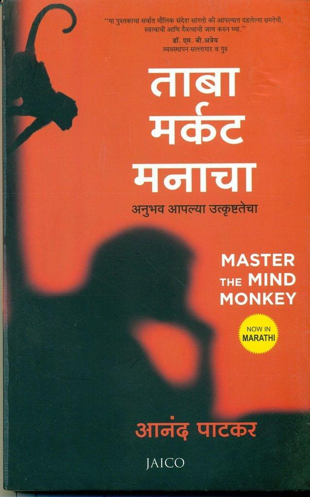 Master The Mind Monkey (Marathi)