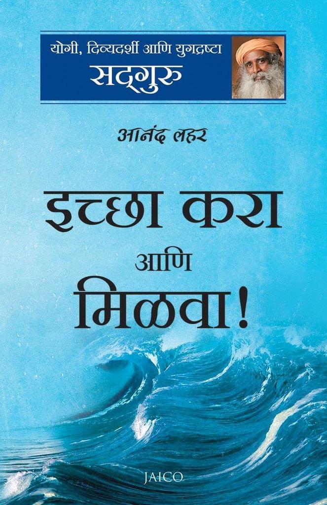 Anand Lahar (Marathi)
