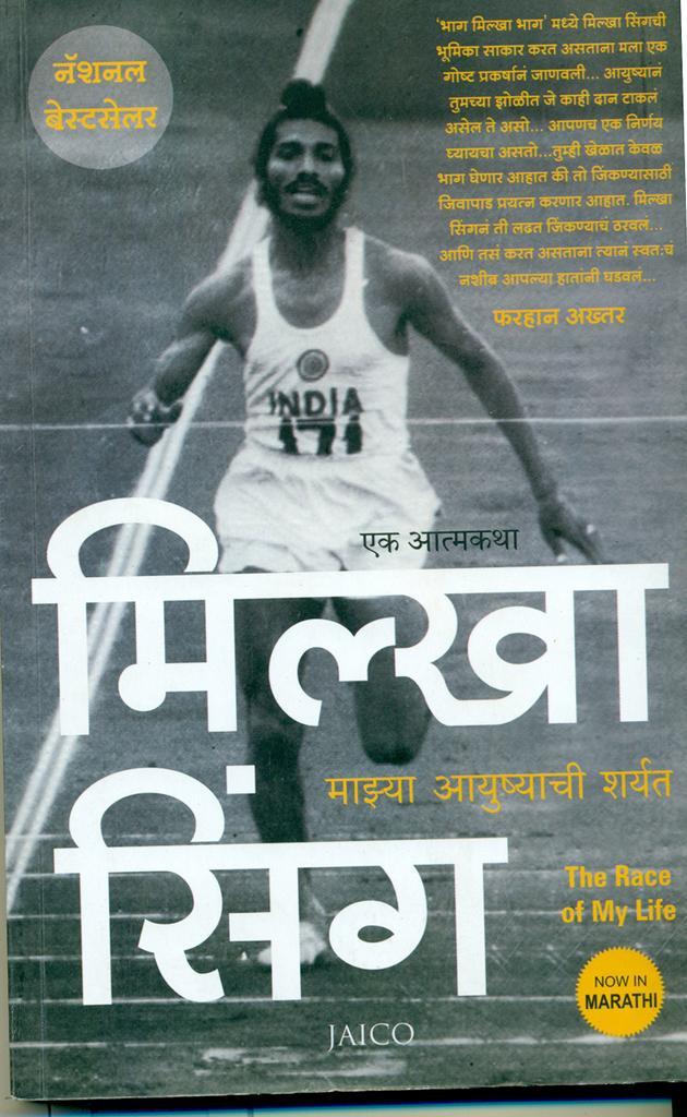 The Race of My Life (Marathi)