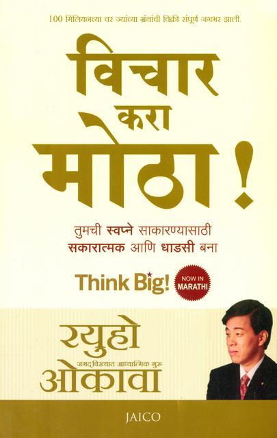 Think Big (Marathi)