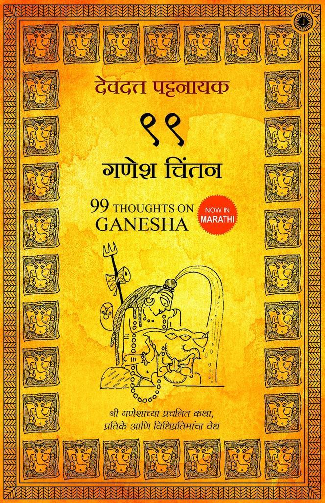 99 Thoughts on Ganesha (Marathi)
