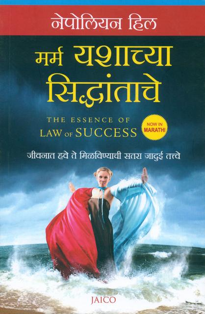 The Essence of Law of Success (Marathi)