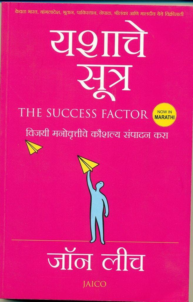 The Success Factor (Marathi)