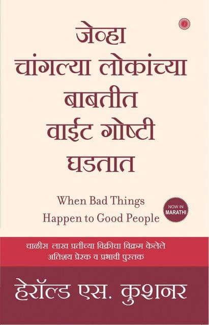 When Bad Things Happen to Good People (Marathi)