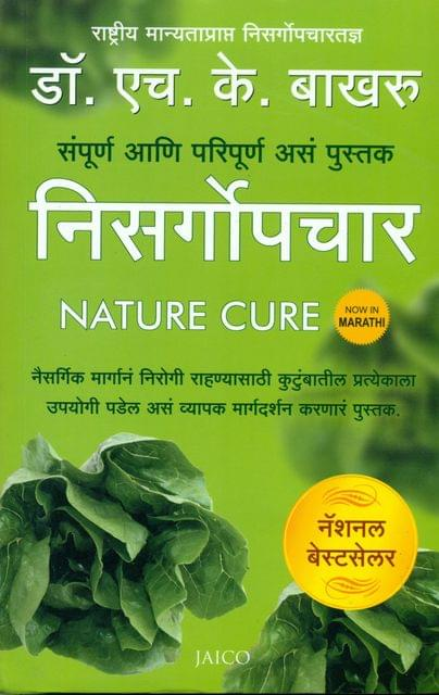 The Complete Handbook of Nature Cure (Marathi)