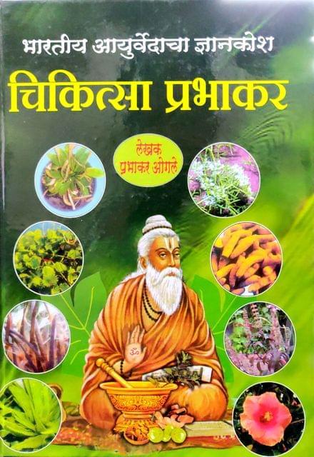 Chikitsa Prabhakar