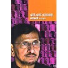 N.S Madhavante Kadhakal Sampooornam