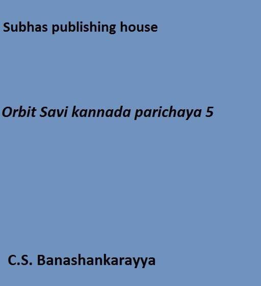 Orbit Savi kannada parichaya 5