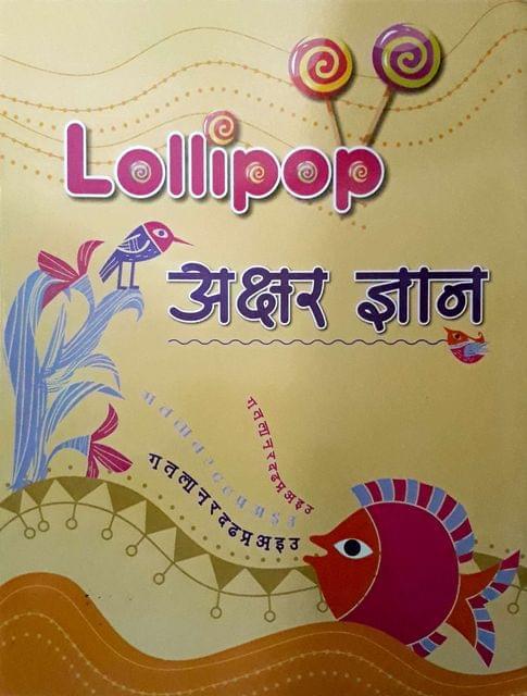 Lollipop akshara jnana