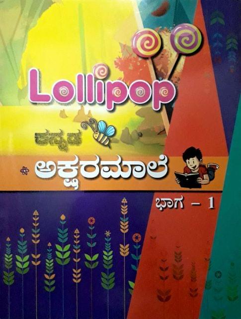 Lollipop kannada aksharamale part 1