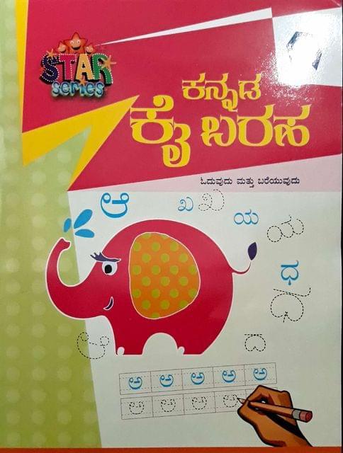 Kannada Kai Baraha-1