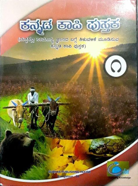 Kannada khapi Pustaka-1