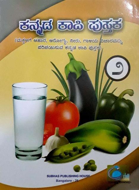 Kannada khapi Pustaka-2