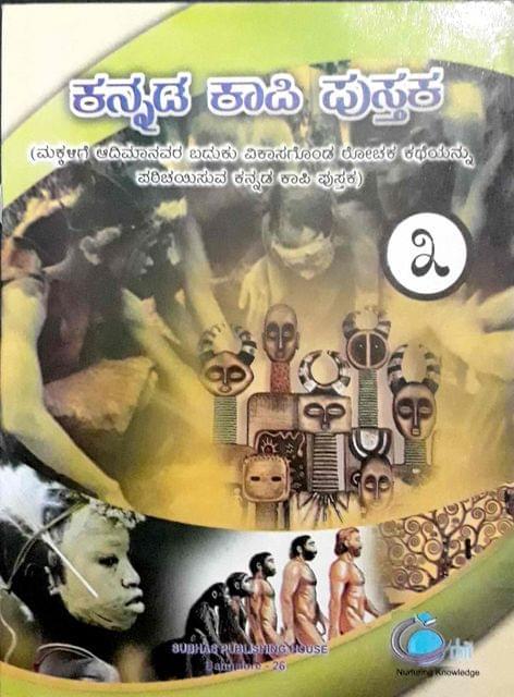 Kannada khapi Pustaka-3