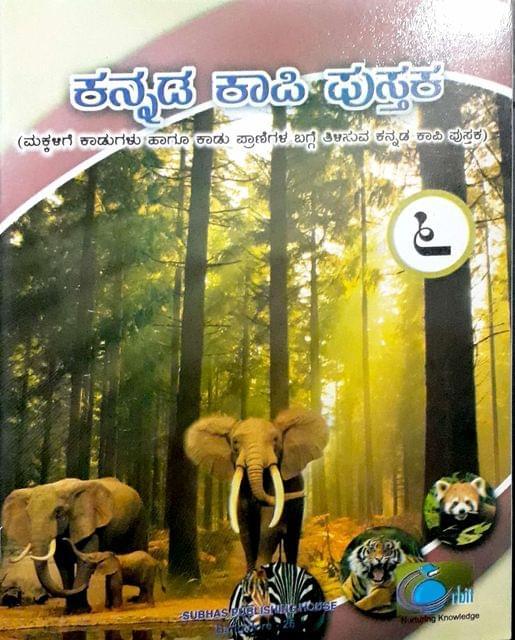 Kannada khapi Pustaka-6