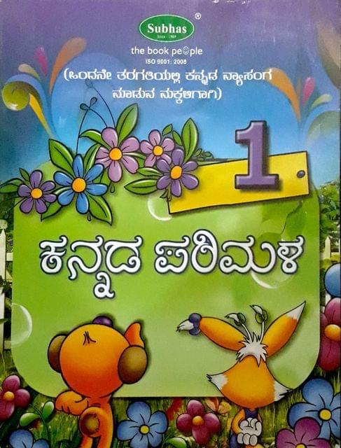Kannada Parimala-1