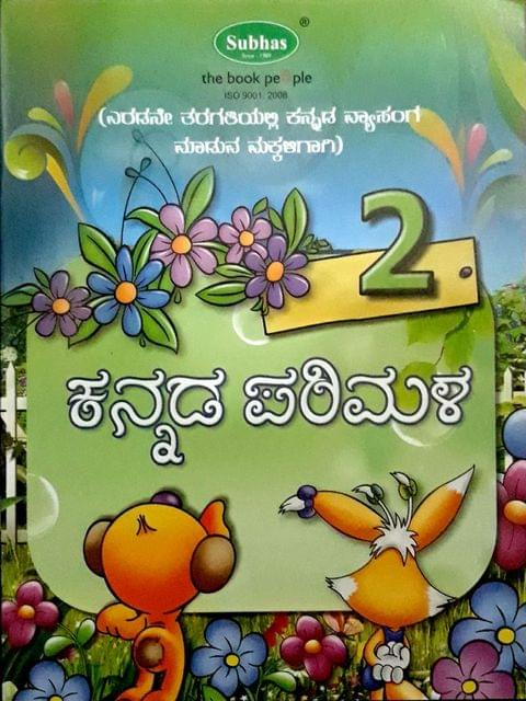 Kannada Parimala-2