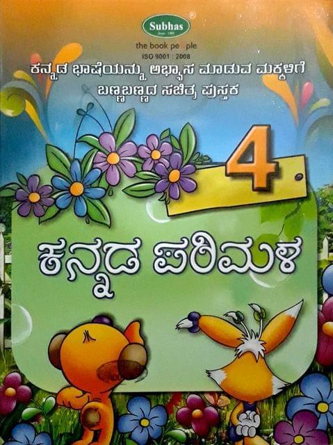 Kannada Parimala-4