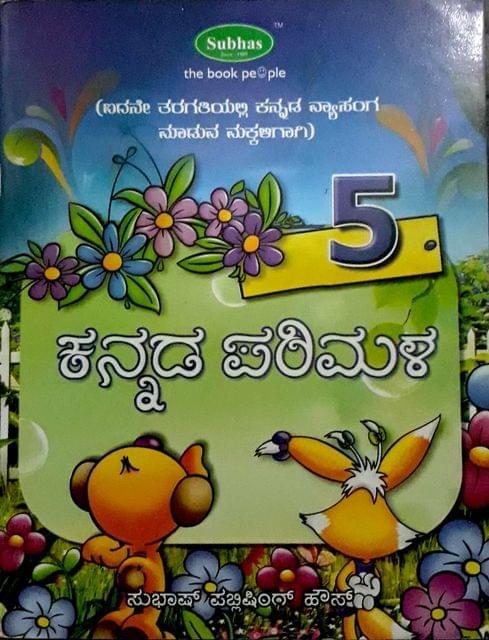 Kannada Parimala-5