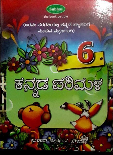Kannada Parimala-6