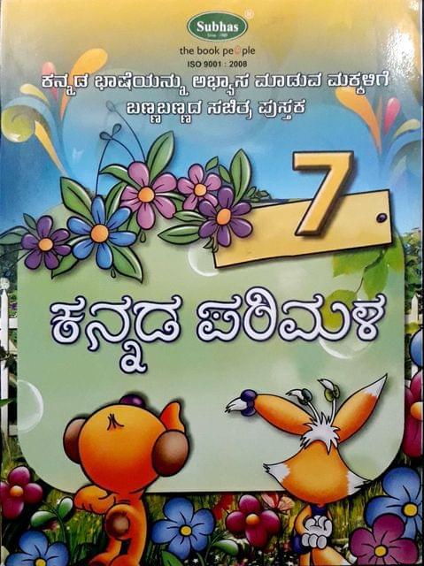Kannada Parimala-7