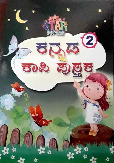Kannada Kapi Pustaka-2