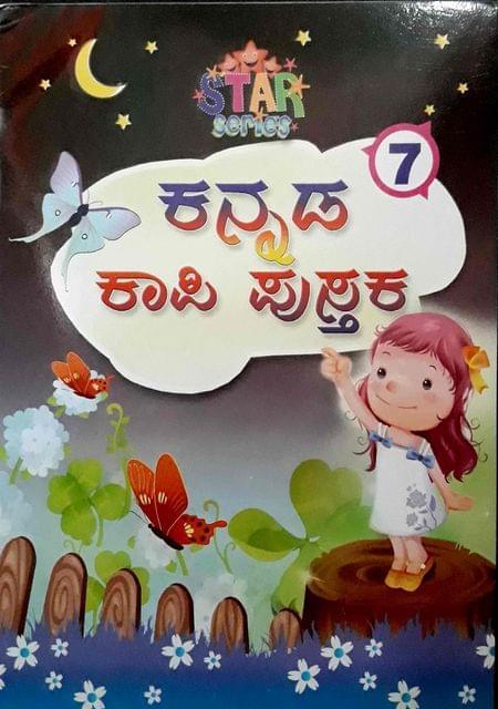 Kannada Kapi Pustaka-7