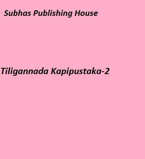 Tiligannada Kapipustaka-2