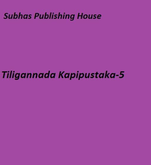 Tiligannada Kapipustaka-5