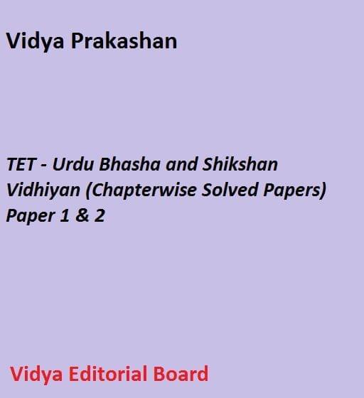 TET - Urdu Bhasha and Shikshan Vidhiyan (Chapterwise Solved Papers) Paper 1 & 2