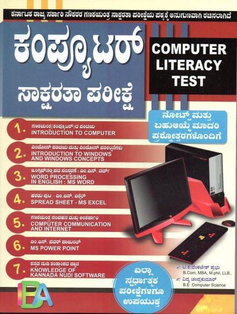 Computer Literacy Test ( In Kannada )